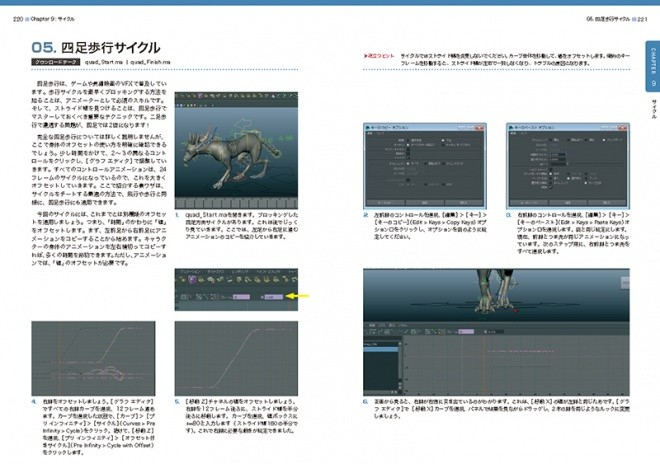 How to Cheat in Maya JP 09