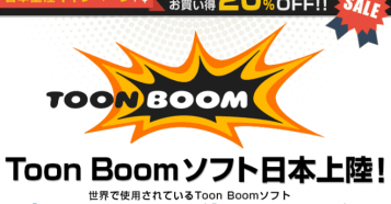 Toon Boom 日本語版