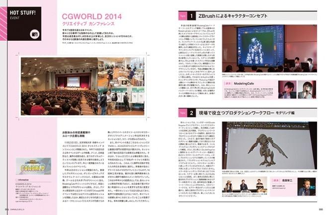 084~087-HS3 cgworldcc2014-fix-1