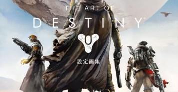 The Art of Destiny 設定画集