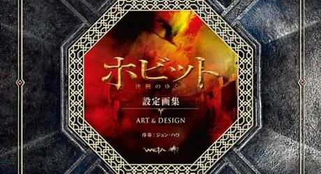 ホビット 決戦のゆくえ 設定画集 ART & DESIGN