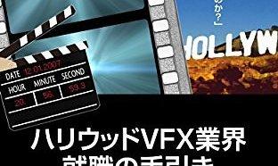 ハリウッドVFX業界就職の手引き 2015年度版