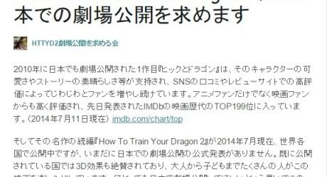『ヒックとドラゴン2(仮題)』(原題:How To Train Your Dragon 2)の日本劇場公開を求める会