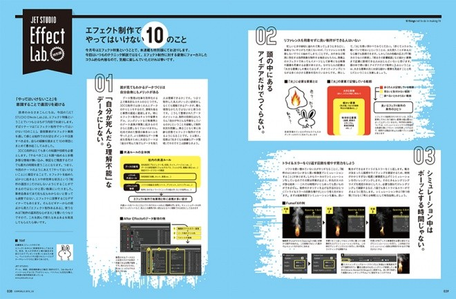 Case Study 02 10 things not to do in making FXn JET STUDIO Effect Lab. 特別版:エフェクト制作でやってはいけない10のこと