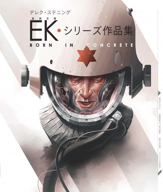 Derek Stenning EK Series Works BORN IN CONCRETE BIC_Cover