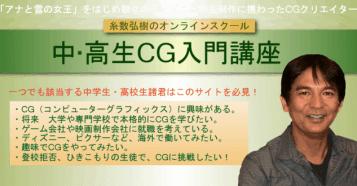 CG オンラインアカデミー