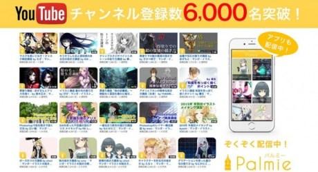Palmie Youtubeチャンネル6000名突破!&ニコニコチャンネルオープン