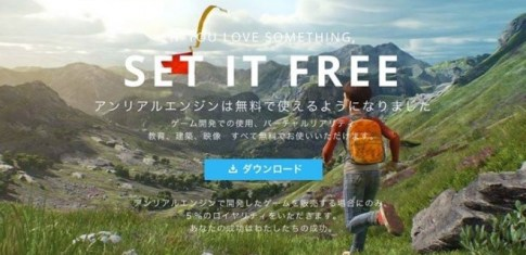 IF YOU LOVE SOMETHING, SET IT FREE 〜UE4無料化