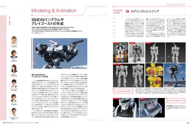 CGWorld 201 024~031-T1 modeling-fix-1