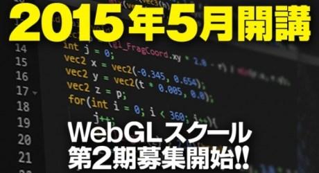WebGL スクール第2期