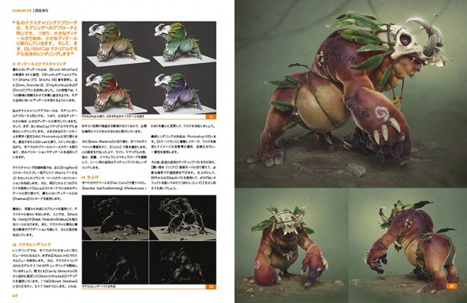 ZBrush Characters & Creatures jp 05