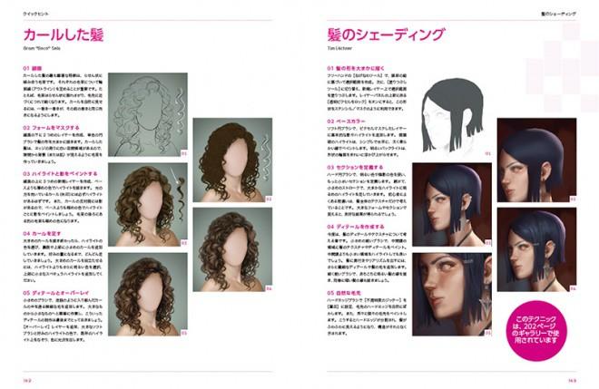 DPaint-Photoshop-Chara-jp-08