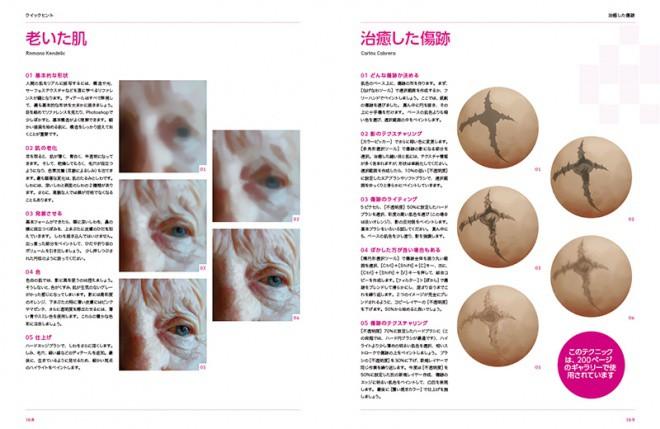 DPaint-Photoshop-Chara-jp-09