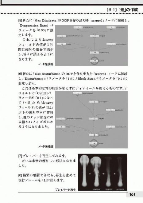 houdini_hirai_sample3