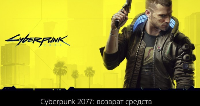 All disgruntled Cyberpunk 2077 PS Store buyers can request a refund