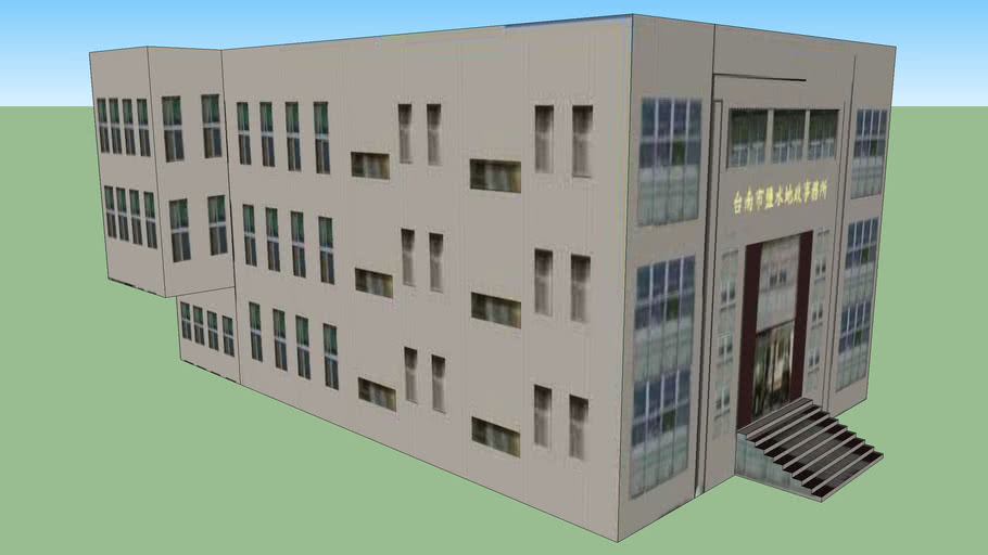 臺南市鹽水地政事務所 | 3D Warehouse