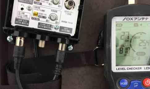 アンテナブースター使って良好な電波状態を確認する。