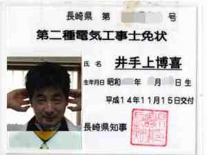 北九州の電気工事士免状 スリーエイチ デンキ 長崎で取得