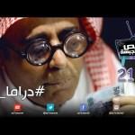 """#صاحي :""""نص الجبهة""""212- #دراما_24"""