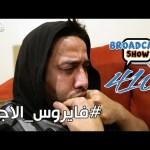 """#صاحي : """"برودكاست شوو"""" 410 – #فايروس_الاجازة !"""