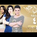 Episode 4 – Gerab Hawa Series | الحلقة الرابعة – مسلسل جراب حوا – علبة بسكوت