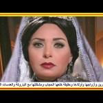 صابرين وأزواجها وأولادها وحقيقة خلعها الحجاب ومشكلتها مع الباروكة والعدسات الخضراء…!!