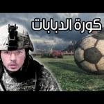 نلعب كرة قدم بدبابات حربية!