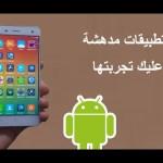أفضل 10 تطبيقات أندرويد | رسائل sms مجانا| تسريع الأنترنت | الترجمة بدون أنترنت| خدعة تصوير الناس