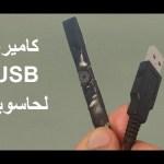 إصنع كاميرة USB لاستعمالها في أي حاسوب بسهولة