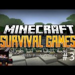 Fir4sGamer Plays Survival Games #33 - لعبة البقاء – انا طرزان
