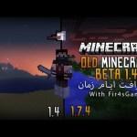 Old Minecraft beta 1.4 – ماينكرافت ايام زمان #1