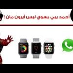 #برنامج360 تحديث للواتس آب يسمح لك تتصل و هل الناس يبون ساعة أبل و غيرها