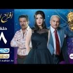 Episode 08 – Afrah Al Koba Series   الحلقة الثامنة – مسلسل أفراح القبة