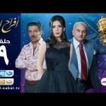 Episode 09 – Afrah Al Koba Series | الحلقة التاسعة – مسلسل أفراح القبة