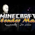 Minecraft : Slender Man – ماين كرافت سلندر مان – يممممممميييه!!