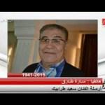 """يحدث فى مصر     سارة طارق تروى اللحظات الاخيرة فى حياة الفنان الراحل """" سعيد طرابيك """""""