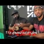 تجربة حلويات حامضة مع ابوشداد !!
