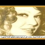 هل تعرف زوج شويكار الأول قبل فؤاد المهندس ووالد ابنتها الوحيدة وأختها فنانة مشهورة تزوجت حلمى بكر