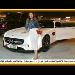 سيارة مرسيدس هدية للإعلامية السعودية لجين عمران…وزواجها صغيرة ومنزلها الفخم وشقيقتها فنانة مشهورة