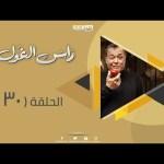 Episode 30 – Ras Al Ghoul Series   الحلقة الثلاثون والاخيرة  – مسلسل راس الغول