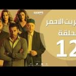 الحلقة الثانية عشر- مسلسل الكبريت الاحمر     Episode 12-The Red Sulfur Series