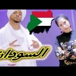 فهد محظور من دخول السودان ! | اللهجة السودانية والحجازية مع مها