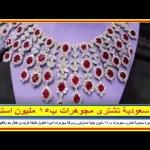 بالفيديو أميرة سعودية تشترى مجوهرات ب١٥ مليون استرلينى وسرقة جواهر أميرة الطويل طليقة الوليد بن طلال