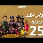 Episode 25 – Super Miro Series | مسلسل سوبر ميرو | الحلقة 25 الخامسة والعشرون