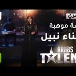 حفيدة أم كلثوم سناء نبيل تحكي قصتها وتكشف جوانب جديدة في حياتها الخاصة #ArabsGotTalent