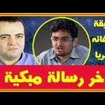 وائل غنيم يعلن وفاة دكتور مصطفى النجار ويكشف حقيقة اختـفائه قـسريا وأخر رسالة مبكية له| أخبار النجوم