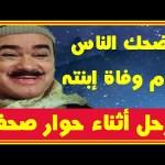 بذكرى ر حيل محمد رضا اليوم.. أضحك الناس يوم ر حيل إ بـ نته وتو فى بحوار صحفى وهو صا ئم| أخبار النجوم