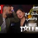 هل تساءلتم يوماً ماذا يفعلان ريا وقصي بعد كل عرض على المسرح؟ إليكم الإجابة! #ArabsGotTalent