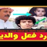 القصة الكاملة لـ نسيم حبتور المخطوف من 24 سنة بالدمام فى السعودية ورد فعل والديه | أخبار النجوم