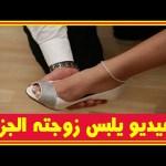 بالفيـ ـديو..ممثل سعودى شهير يلبس زوجته النجمة اللبنانية الحذ اء ومن هو زوجها قبله   أخبار النجوم